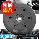 (兩入=5KG)2.5KG水泥槓片.2.5公斤槓片啞鈴槓片.槓鈴片.啞鈴片.舉重量訓練.運動健身用品