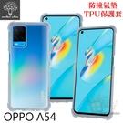 【愛瘋潮】Metal-Slimvivo OPPO A54 軍規 防撞氣墊TPU 手機保護套 防摔殼 手機殼