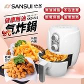 SANSUI山水 2.3L健康無油氣炸鍋 不沾鍋SGS認證 SKD-F11