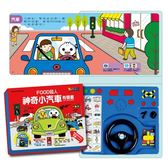 有聲書 學齡 教育書籍 Food超人 擬真汽車玩具 搭配LED燈跟汽車聲音 寶貝童衣