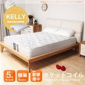 床墊 獨立筒 KELLY舒柔蜂巢式獨立筒床墊-雙人5尺/H&D東稻家居