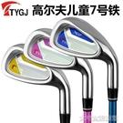 高爾夫球桿ttygj高爾夫球桿兒童練習桿初學者訓練桿小孩子golf桿男女孩 大宅女韓國館YJT