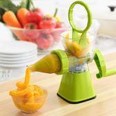 手動榨汁機檸檬榨汁器家用迷你兒童小麥草簡易壓汁手搖原汁水果機 全館免運88折