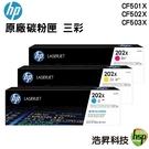 【三彩一組】HP 202X CF501X-CF503X 原廠碳粉匣 盒裝 適用M254DW M281FDW M280