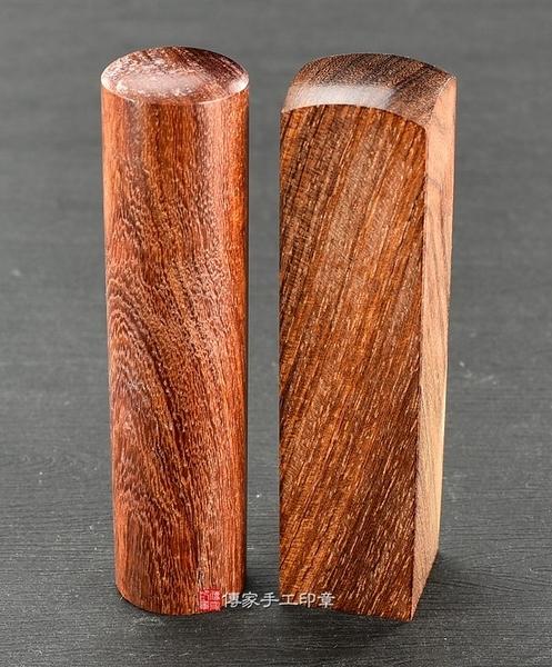 頂級莫桑比克紅檀木開運印章《全手工篆刻》六分,加長高度,單章。全配包裝。傳家印章