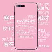 🍏 iPhoneXs/XR 蘋果手機殼 可掛繩 廣告人設計人的悲哀 黑邊軟殼 iX/i8/i7/i6/i5