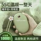 快速出貨 REMAX學生暖手寶手握便攜式充電小隨身充電寶二合一暖手蛋usb冬季