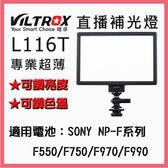 ROWA 樂華  唯卓 L-116T VILTROX 可調 亮度+色溫 LED 燈 補光燈 攝影 專業配件 直播 利器 攝影燈