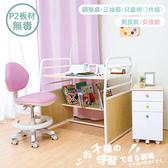 兒童成長調整書桌&三抽收納櫃&兒童椅(II)(3件組) 書桌 書桌椅 收納櫃 兒童椅 天空樹生活館