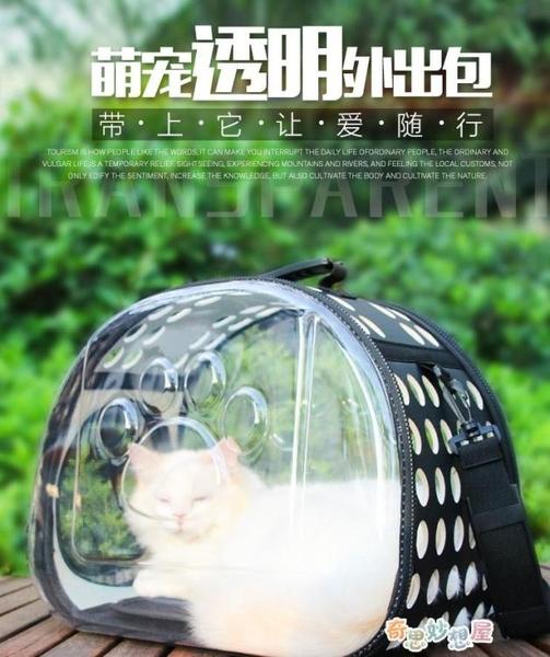 【免運快出】 寵物貓包外出便攜包貓狗狗出行包手提太空包斜跨貓咪外出背包YJJ 奇思妙想屋