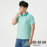 【南紡購物中心】【歐都納】男款ATUNAS-TEX快乾排汗短袖POLO衫(薄荷綠)