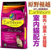 美國Earthborn原野優越《室內貓 6kg》WDJ推薦六星級天然貓糧