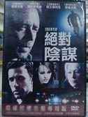 影音專賣店-Y86-016-正版DVD-電影【絕對陰謀】-班艾佛列克 羅素克洛