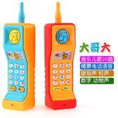 兒童玩具大哥大玩具手機兒童益智早教玩具電話寶寶啟蒙學習音樂玩具   SQ13273『寶貝兒童裝』TW