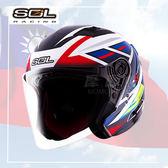 SOL SO7 SO-7 3/4安全帽 內藏墨片 後置LED《國旗系列》(多種顏色) (多種尺寸)【送好禮3選1】