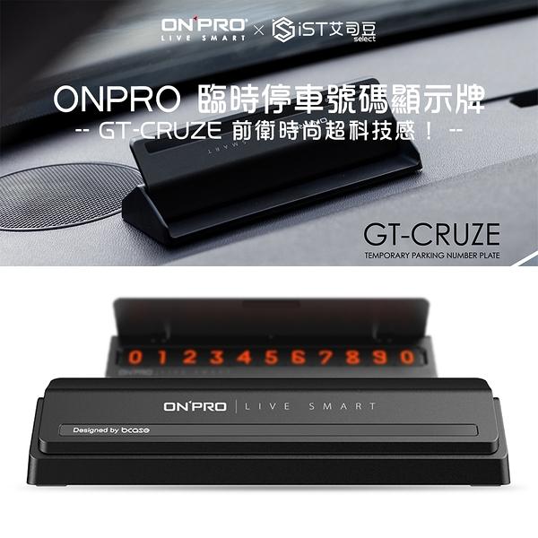 【ONPRO】GT-CRUZE 臨時停車號碼顯示牌