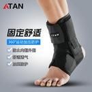 ATAN護踝男女腳踝運動扭傷護具防護關節...