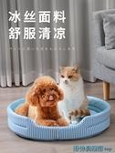 寵物窩 貓窩狗狗窩四季通用可拆洗墊子小型犬春秋夏季貓咪幼貓寵物用品床 快速出貨