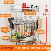 奧的304不銹鋼水槽碗架瀝水架廚房置物架用具放碗碟【單槽雙層(整套)】