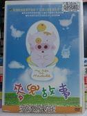 影音專賣店-P01-147-正版DVD-動畫【麥兜故事】-台灣發行香港卡通動畫影片