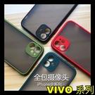 【萌萌噠】VIVO Y72 (5G) 幻影磨砂 撞色系列 自帶鏡頭保護套 全包防摔 半透磨砂手機殼 手機套