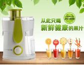 JYZ-B500/B550九陽榨汁機家用電動水果機果汁機-Ifashion IGO