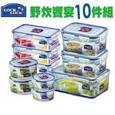 樂扣樂扣 野炊饗宴保鮮盒-10件組