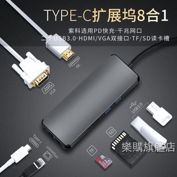 HUB轉接頭HDMI vga蘋果MacBook Pro電腦轉換器配件USB