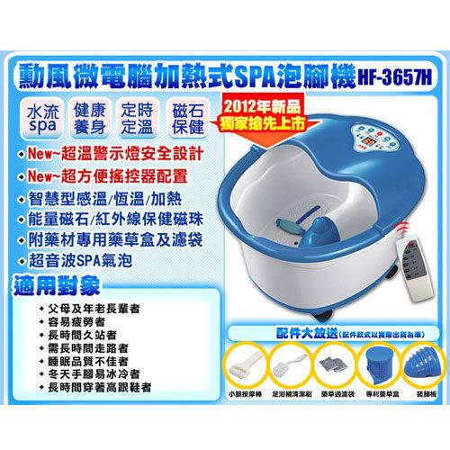 SUPA FINE 勳風 SPA加熱式足浴機/泡腳機 HF-3657H 免運 ^^~
