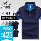 POLO衫 休閒素面假兩件男裝短袖上衣(M~XL賣場)【NZ93005】