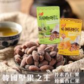 韓國 堅果之王 芥末 蜂蜜奶油 杏仁果 190g【庫奇小舖】大包裝