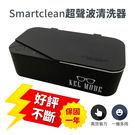 【Smartclean】超聲波眼鏡清洗機/超音波清洗器(#黑)