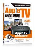 (二手書)Apple TV玩全攻略:超乎您想像的Apple TV秘傳絕技