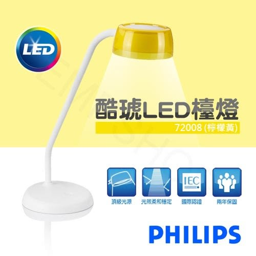 【飛利浦PHILIPS】酷琥 LED檯燈(檸檬黃) 72008