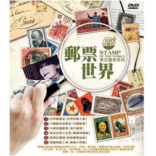 郵票世界DVD STAMP OF THE WORLD 講解集郵初學者應有的基本知識 世界郵票史 (音樂影片購)