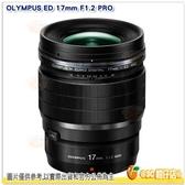 [24期0利率] 送2000元禮券+拭鏡筆 Olympus M.Zuiko ED 17mm F1.2 PRO 元佑公司貨 M1712 廣角定焦大光圈鏡頭