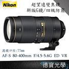 NIKON AF-S 80-400mm F4.5-5.6G ED VR 買再送Marumi 偏光鏡 國祥公司貨 加購系統三腳架享優惠