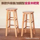 吧臺椅實木凳子吧臺凳高腳凳家用簡約高椅子酒吧凳吧凳實木吧YYJ 阿卡娜
