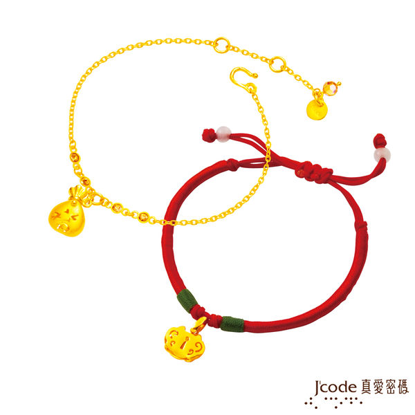 J'code真愛密碼 平安鎖黃金中國繩手鍊+聚福袋黃金手鍊