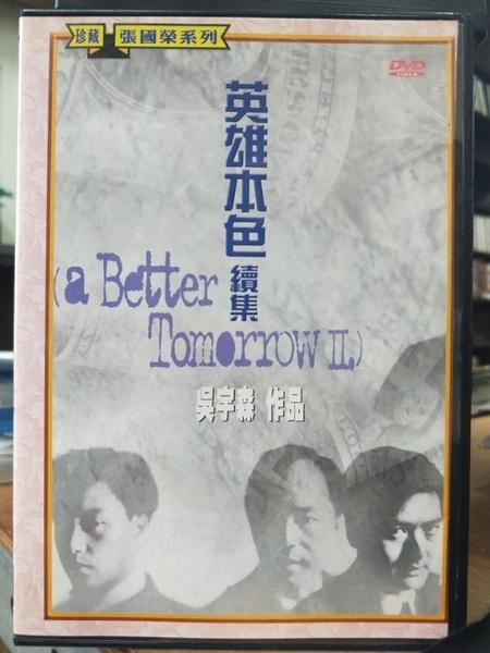 挖寶二手片-T01-433-正版DVD-華語【英雄本色續集】-張國榮 周潤發 狄龍 石天(直購價)海報是影印