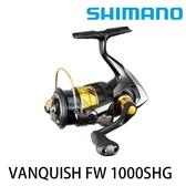 漁拓釣具 SHIMANO Vanquish FW 1000SHG [紡車捲線器]