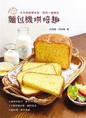 (二手書)麵包機烘焙趣