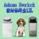 四個工作天出貨除了缺貨》Ankomn Turn-n-Seal 密封保鮮盒1.2L(蝦)