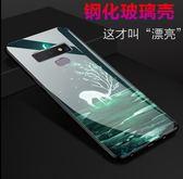 SamSung/三星 Note9 鋼化玻璃殼 手機殼 男女款新潮手機套 Galaxy Note9 手機殼 N9600 防摔手機殼