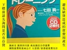 二手書博民逛書店日文原版:超右腦罕見英語Y185596 登內和夫 出版2004