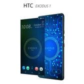 HTC EXODUS 1 首款區塊鏈手機~送滿版玻璃貼+保護殼+MK6800mAh行動電源