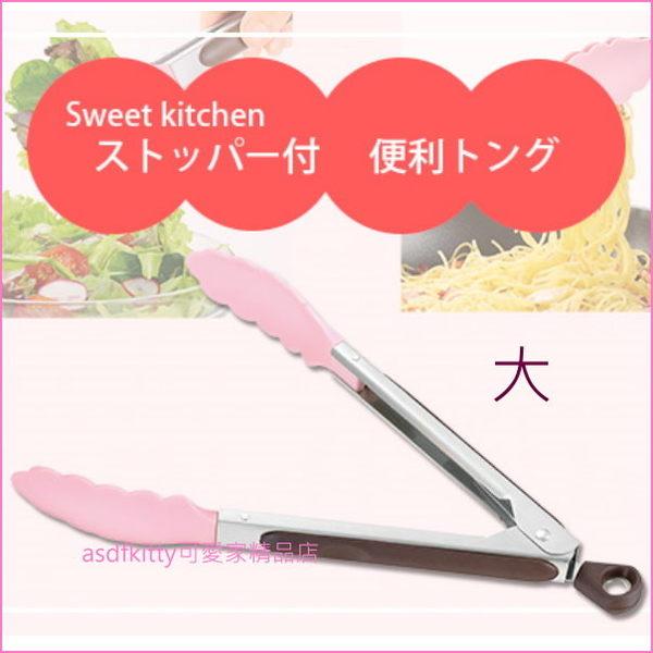 asdfkitty可愛家☆HIROSHO 粉紅色大的料理夾/食物夾-不沾鍋/琺瑯鍋適用-日本正版商品