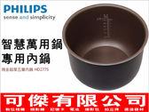 飛利浦智慧萬用鍋專用內鍋 HD2775 適用 HD2133/HD2136/HD2175/HD2105 週年慶特價 可傑