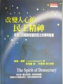 【書寶二手書T1/社會_IJB】改變人心的民主精神-每個公民都該知道的民主故事與智慧_賴瑞.戴蒙