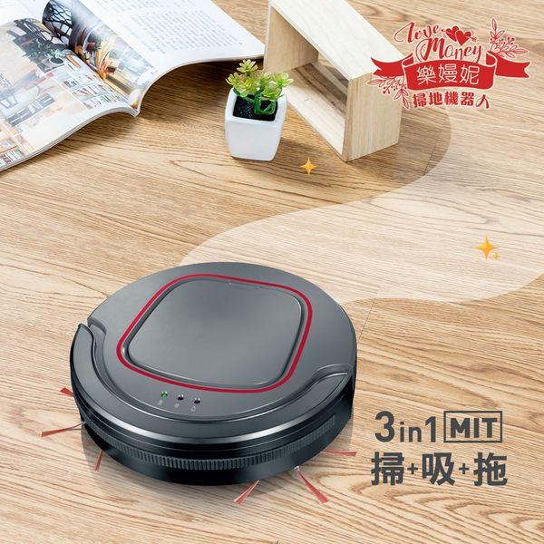 樂嫚妮 掃地機器人-台灣製 趴趴走papago 掃地+吸塵+擦地3合1 獨家販售